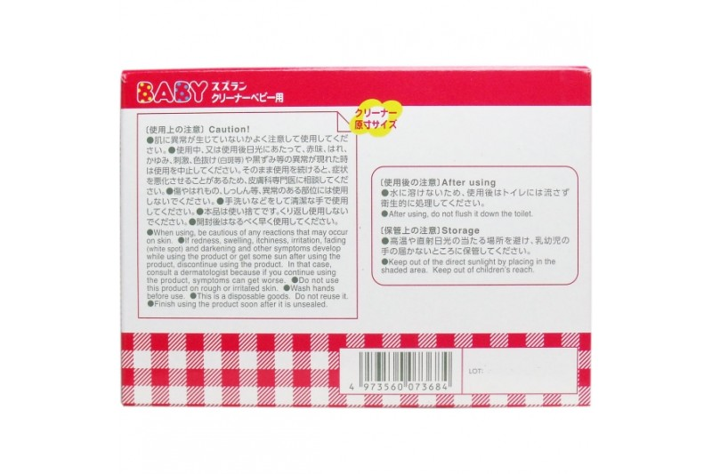 Suzuran 思詩樂嬰兒濕棉巾120片2