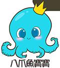 八爪魚寶寶 Octopus BB