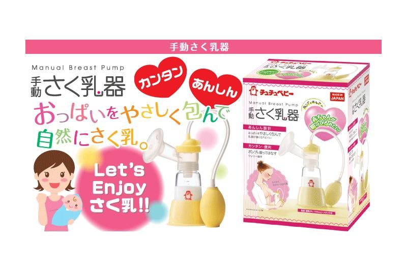 chuchu-baby-manual-breast-pump4