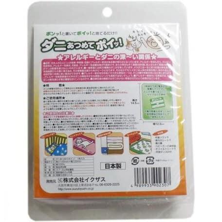 Suzukiyushi – 鈴木防塵蟎吸蚤布(1片裝)2