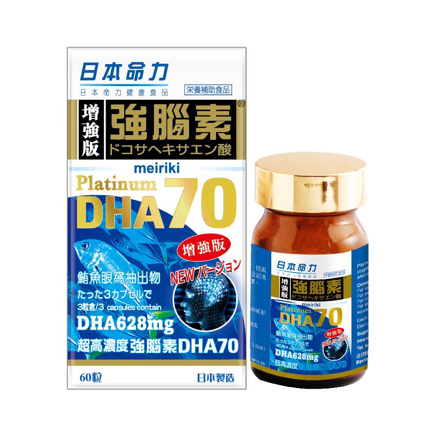日本命力 強腦素 DHA 70(行貨)