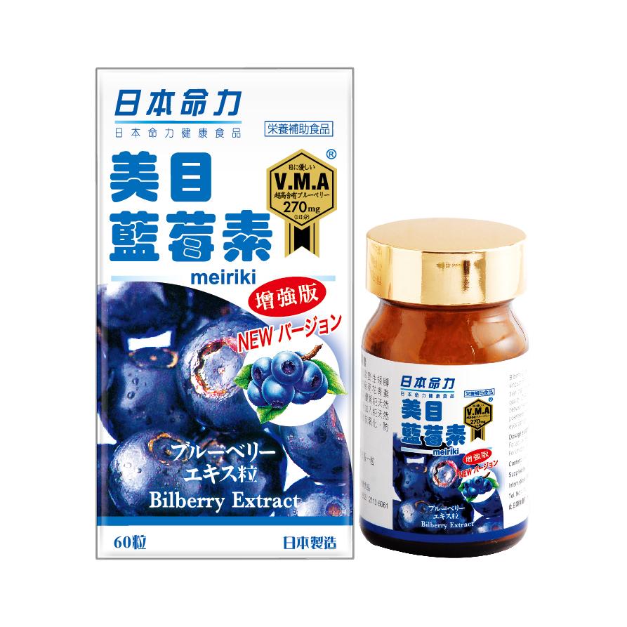 日本命力美目藍莓素(行貨)