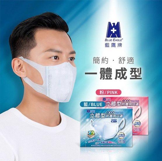 藍鷹牌 – 3D 成人立體型口罩(50枚入)