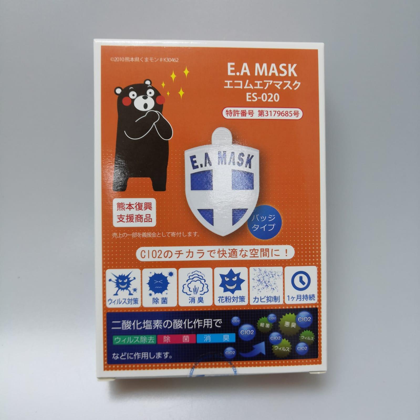 E.A. MASK日本健康勳章