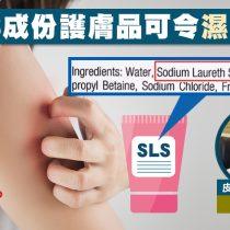 eczema_sls