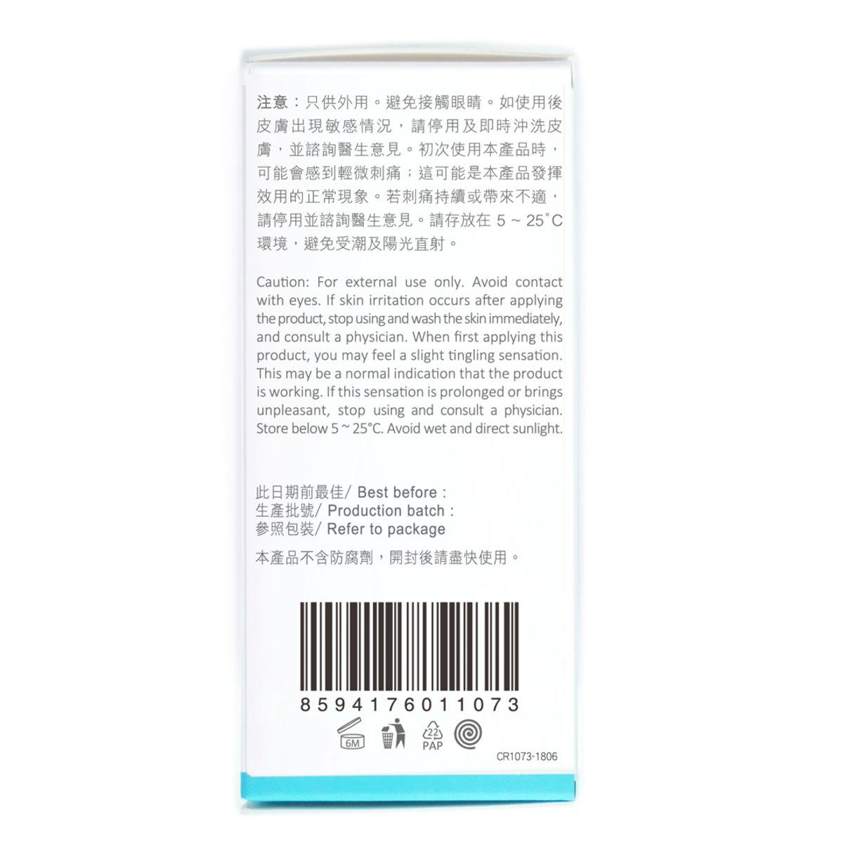 卡倫精華舒緩修護油 (CB2溫和1+配方)3