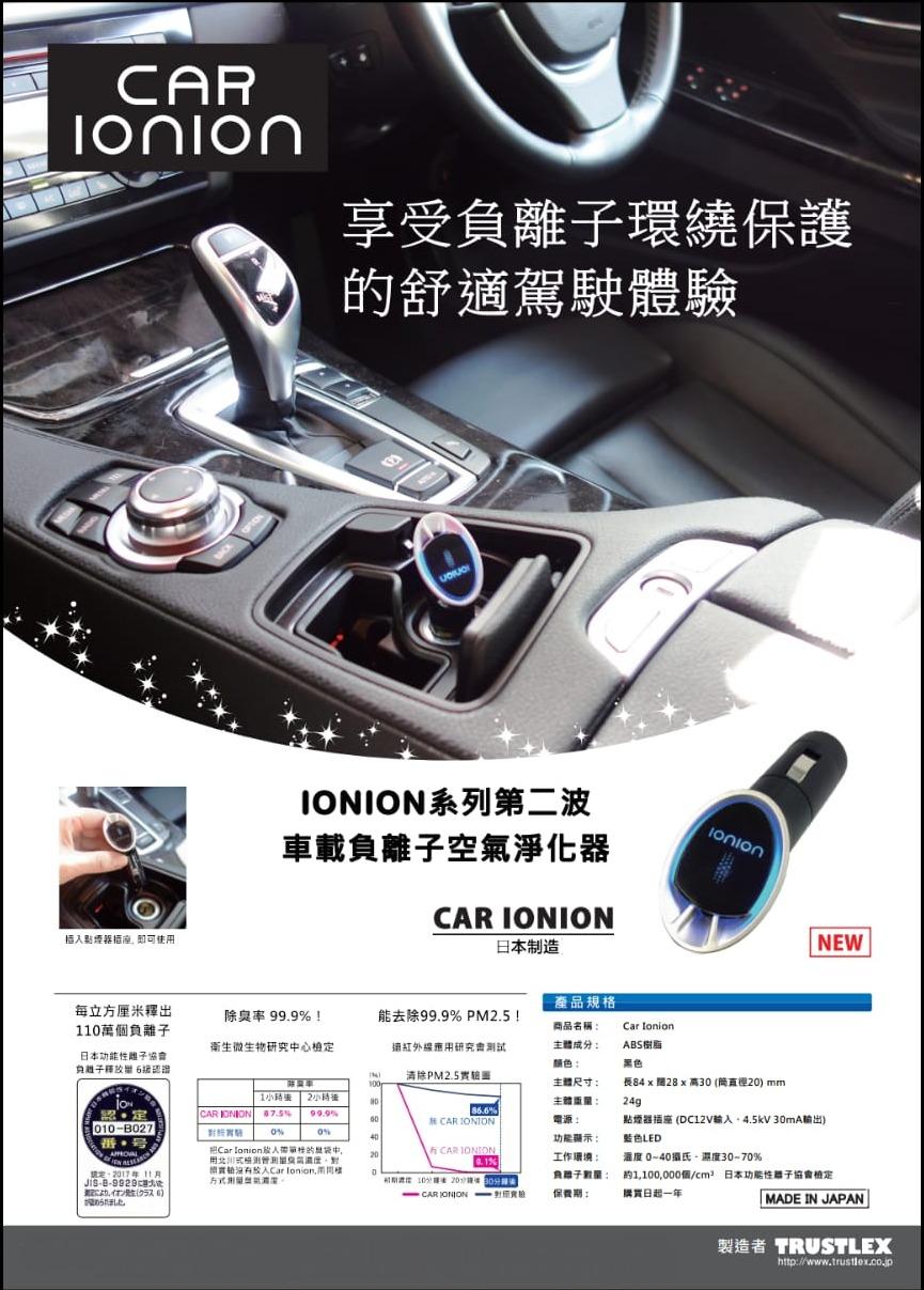 Car Ionion 車載負離子空氣淨化器