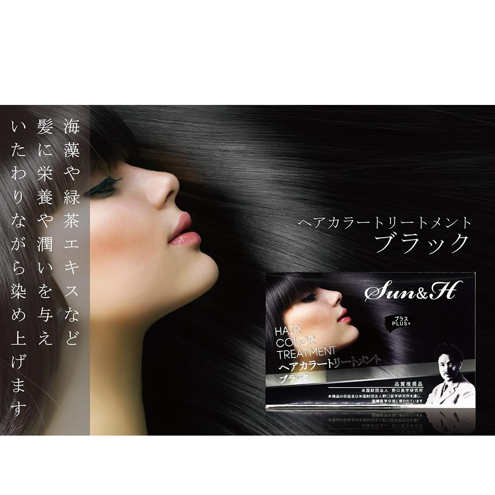 日本野口醫學研究所染髮劑( 一盒10包裝 / 黑色)