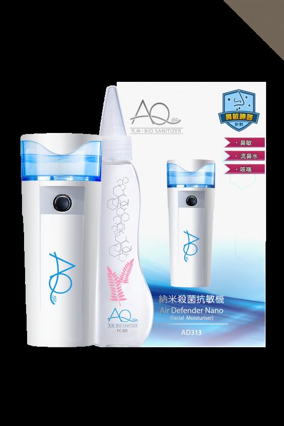AQ納米殺菌抗敏機 (減輕鼻敏感)