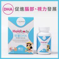 HOLDBODY - 兒童DHA-特選深海魚油