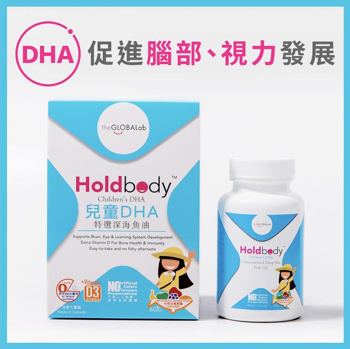HOLDBODY – 兒童DHA-特選深海魚油