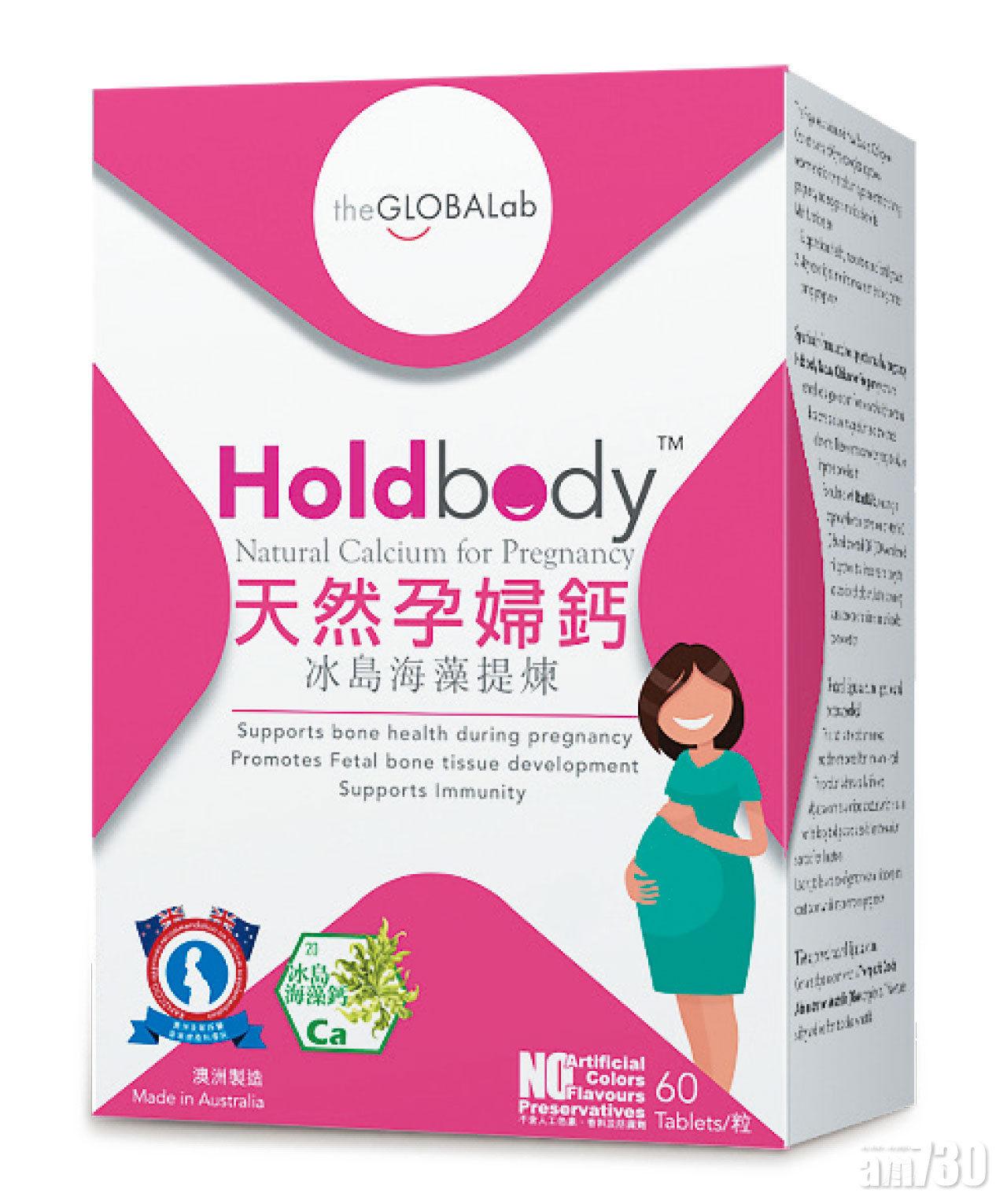 HOLDBODY – 天然孕婦鈣