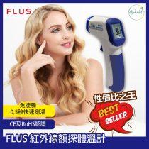 FLUS 非接觸式紅外線額探體溫計