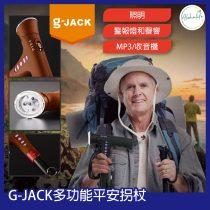 G-Jack 多功能平安拐杖