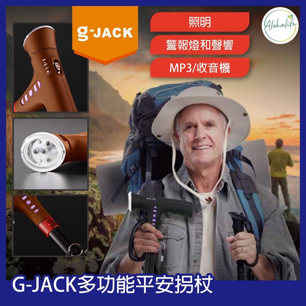 G-Jack 多功能平安拐杖  (照明/ 警報燈和聲響 / 收音機)