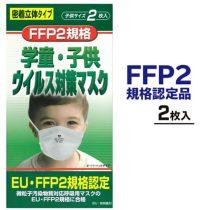 日本 [PM2.5对策] Uiruofu FFP2 立體兒童口罩 (兩個裝)
