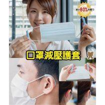 Softag 多功能口罩減壓護套 Mask Ear Protect 口罩減壓 護耳套 保護耳朵