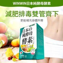 WIN WIN 丸日本製純酵母酵素60粒