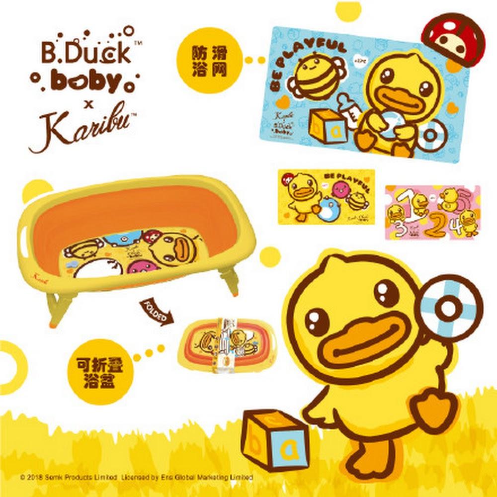Karibu x B duck Mega 特大摺疊浴盤2