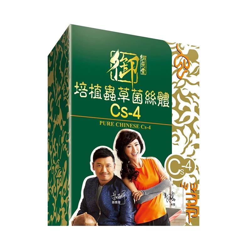 御藥堂培植蟲草菌絲體Cs-4