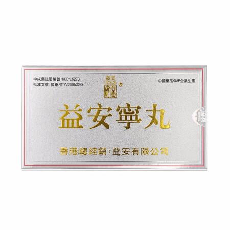 益安寧 – 益安寧丸 144丸 (平行進口貨)