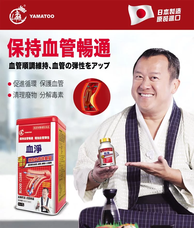 【YAMATOO】血凈 日本製造 60粒/瓶