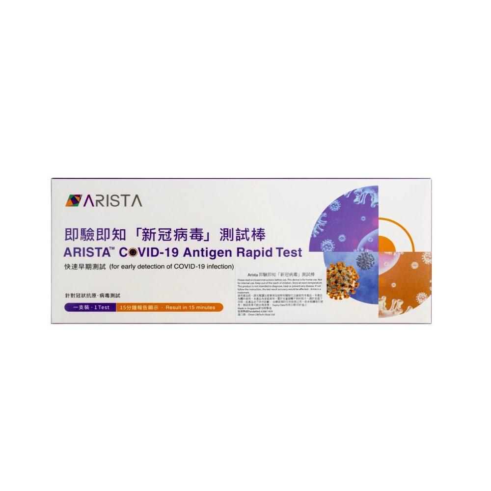 ARISTA 即驗即知新冠病毒測試棒 – 60枝優惠套裝
