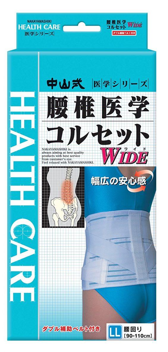 中山式腰椎醫學保健腰封WIDE(男女兼用)