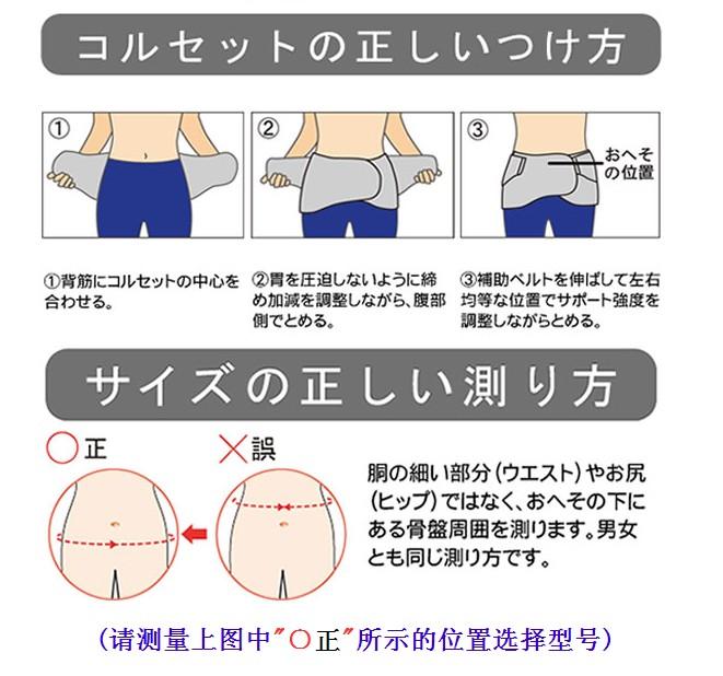 腰椎醫學保健腰封WIDE-5