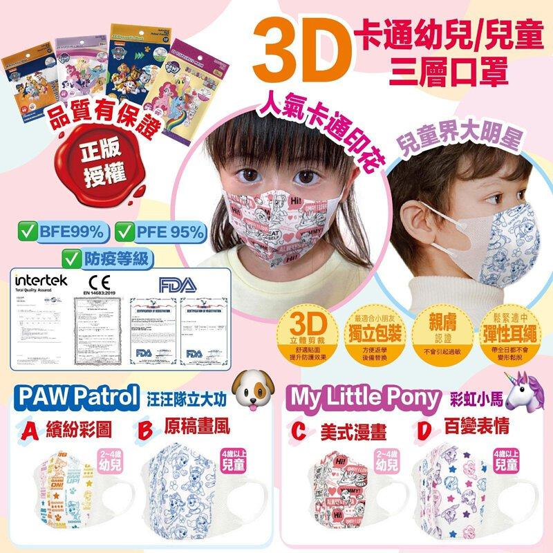 3d幼兒兒童口罩(10枚入)